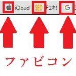 ファビコン まとめサイト