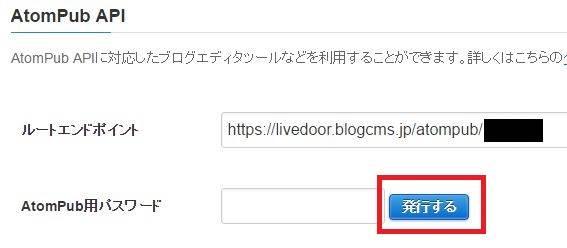 livedoor api キー 発行
