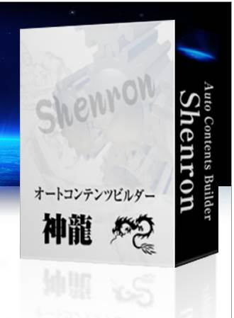 shenron hako