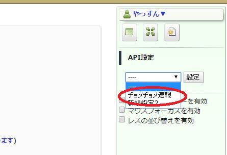 api設定済み API