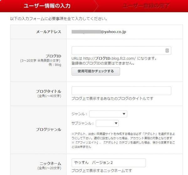 fc2 ブログ ユーザー情報登録