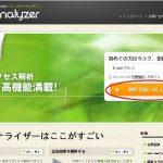 Ace-analyzer(エースアナライザー)の登録手順とアクセス解析の効果