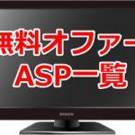 まとめサイトでも紹介できる無料オファー専用ASP