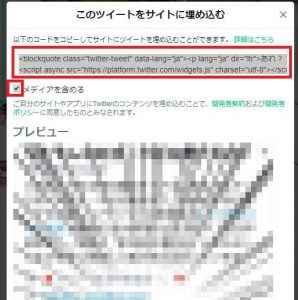 Twitter エンベット 手順2